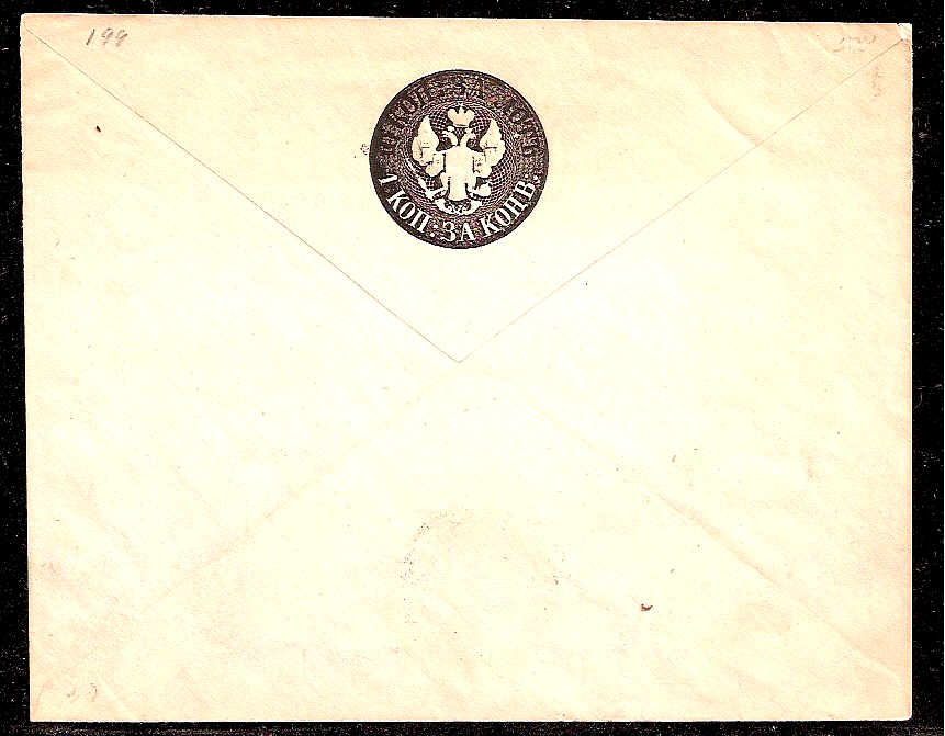 Postal Stationery - Imperial Russia 1848 issue (narrow tail) Scott 21 Michel U4A
