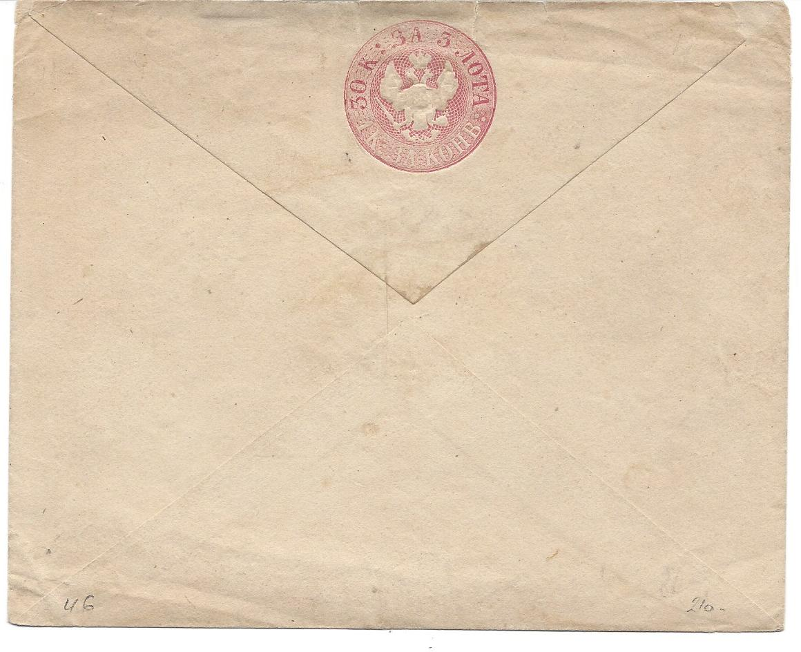 Postal Stationery - Imperial Russia 1848 issue (narrow tail) Scott 21 Michel U6