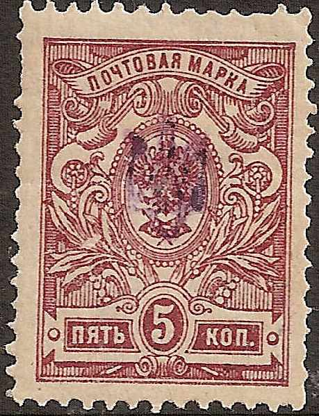 Ukraine Specialized - Poltava Violet overprint Scott 12p
