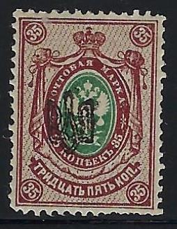Ukraine Specialized - Poltava Violet overprint Scott 19p