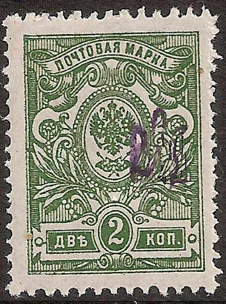 Ukraine Specialized - Poltava Violet overprint Scott 9p