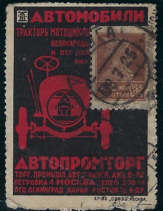 Russia Specialized - Advertising Stamps Advertising Stamps Scott 1