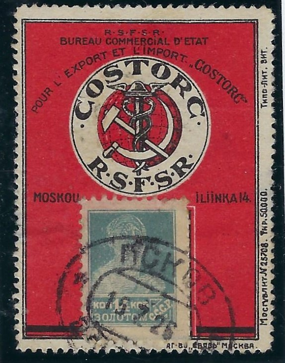 Russia Specialized - Advertising Stamps Scott 11
