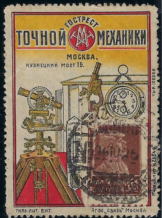 Russia Specialized - Advertising Stamps Scott 12