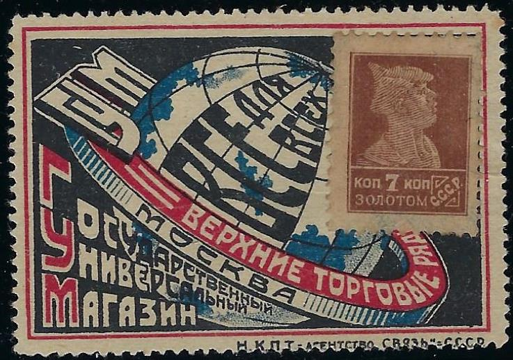 Russia Specialized - Advertising Stamps Advertising Stamps Scott 14