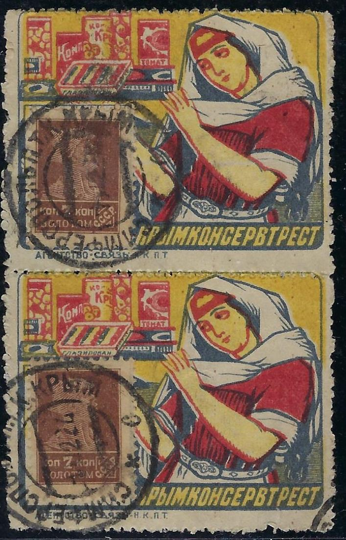 Russia Specialized - Advertising Stamps Scott 19