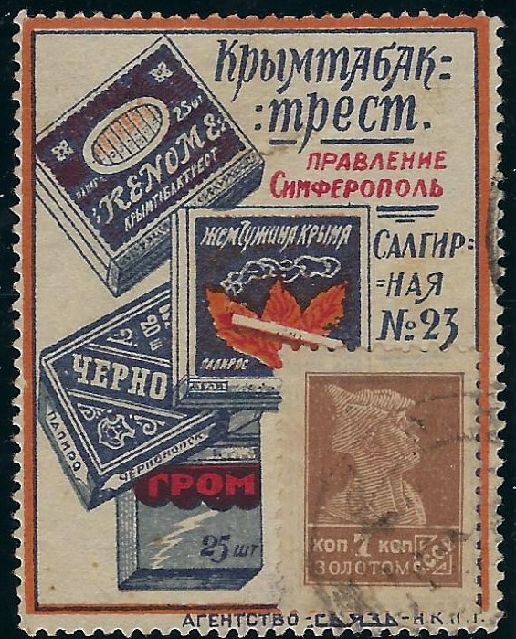 Russia Specialized - Advertising Stamps Scott 20