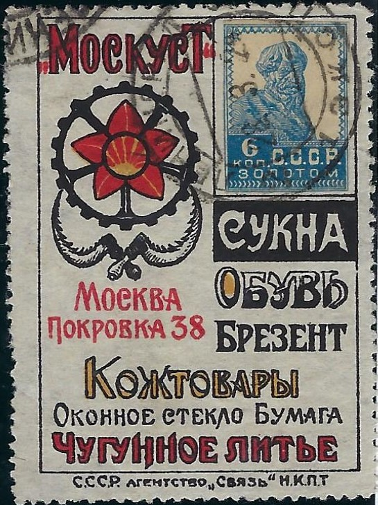 Russia Specialized - Advertising Stamps Scott 24