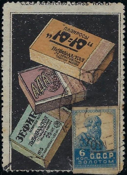 Russia Specialized - Advertising Stamps Scott 28