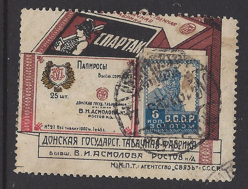 Russia Specialized - Advertising Stamps Advertising Stamps Scott 15