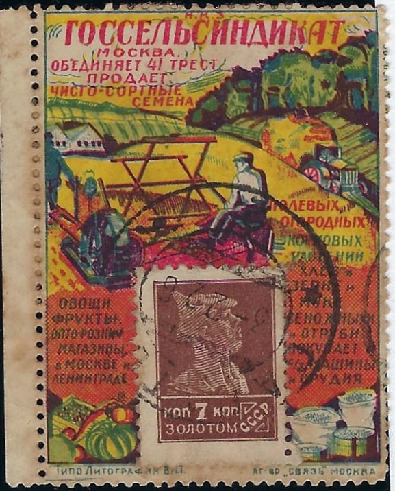 Russia Specialized - Advertising Stamps Scott 9