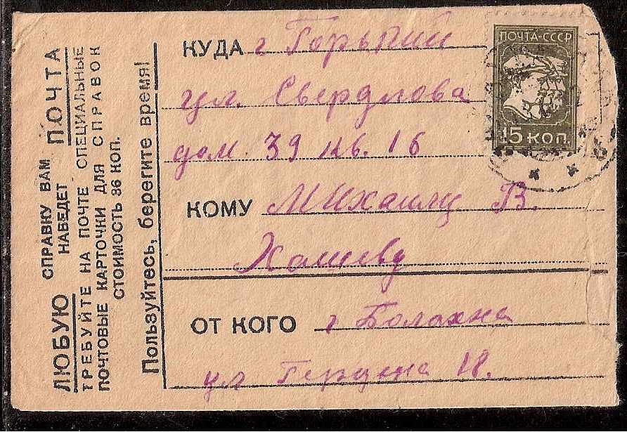 Russia Postal History - Advertising Covers Advertising covers Scott 1932