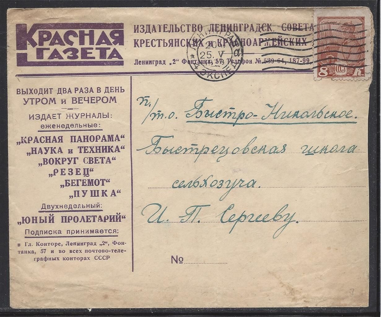 Russia Postal History - Advertising Covers Advertising covers Scott 1928