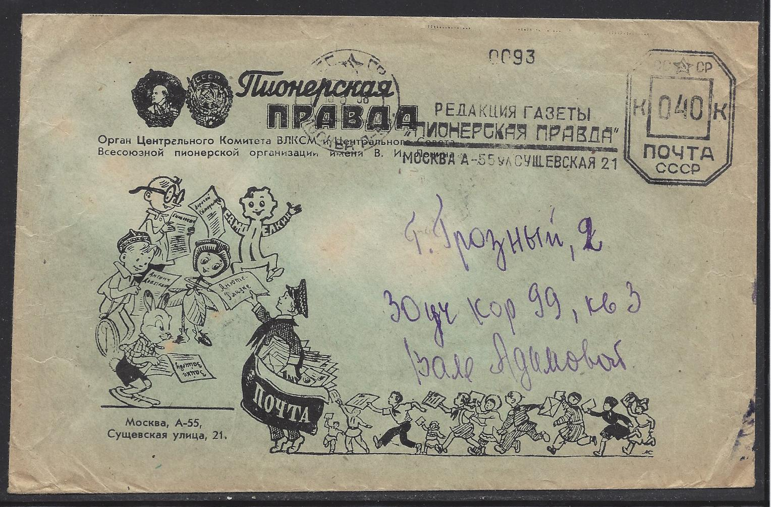 Russia Postal History - Advertising Covers Advertising covers Scott 1958