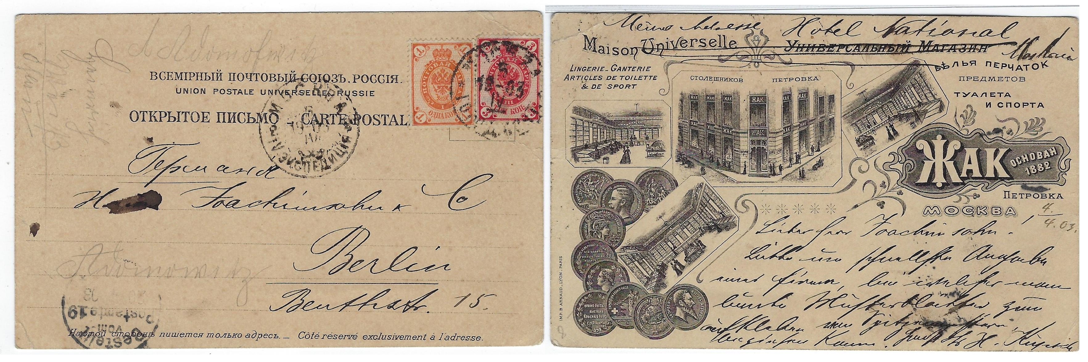 Russia Postal History - Advertising Covers Scott 1903