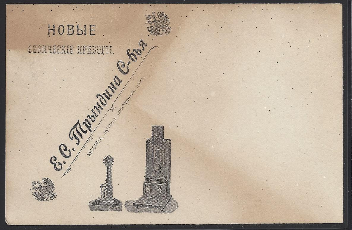Russia Postal History - Advertising Covers Advertising covers Scott 1914