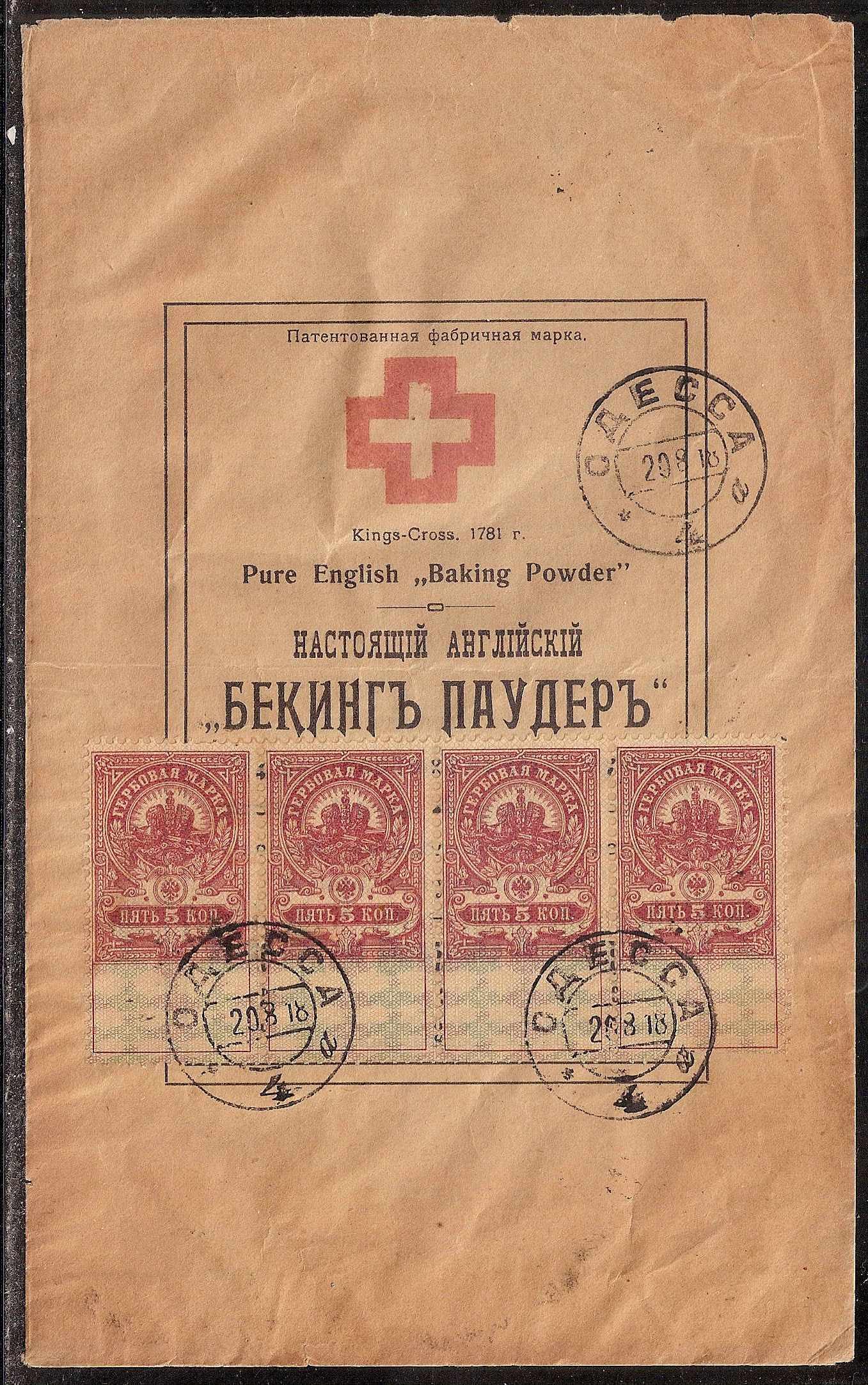 Russia Postal History - Advertising Covers Advertising covers Scott 1918