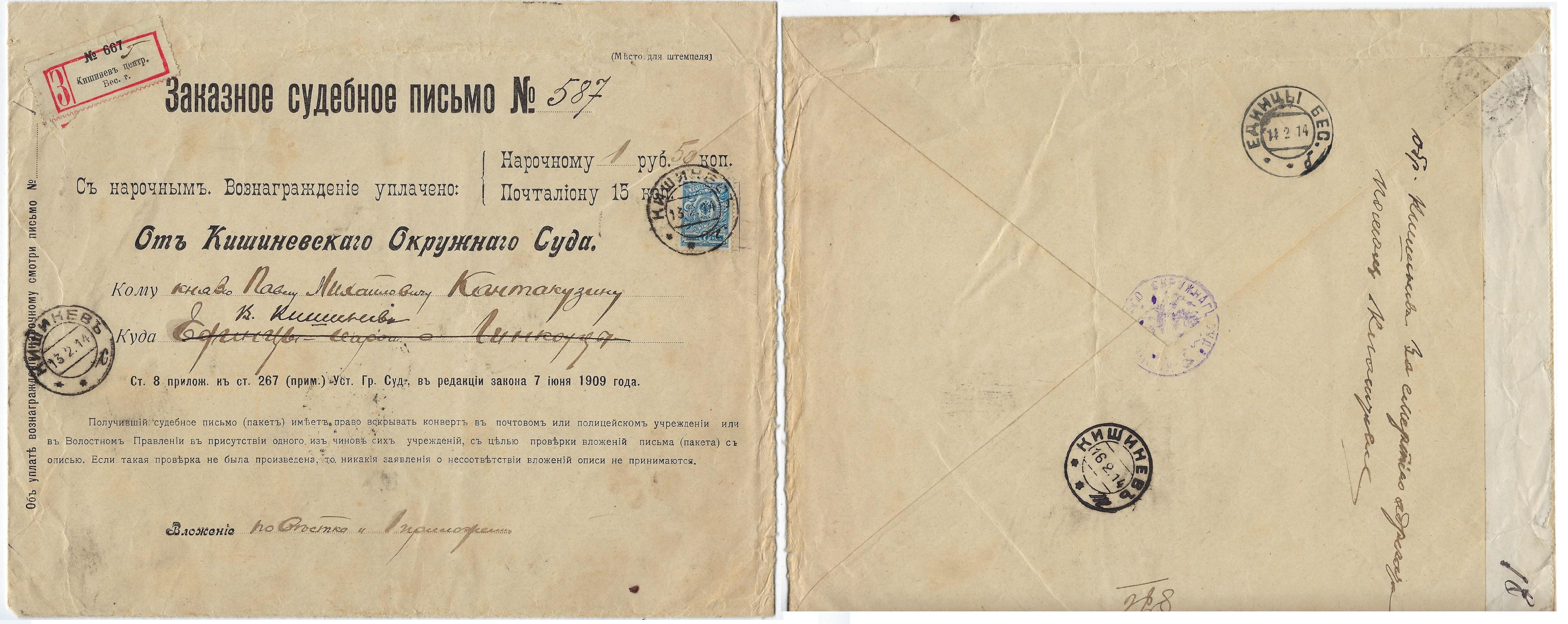 Russia Postal History - Basarabia