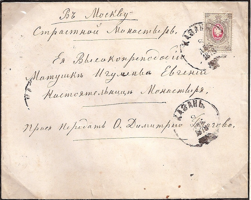 Russia Postal History - 1857-1917 Issue 1875-9  (Horizontal watermark) Scott 28