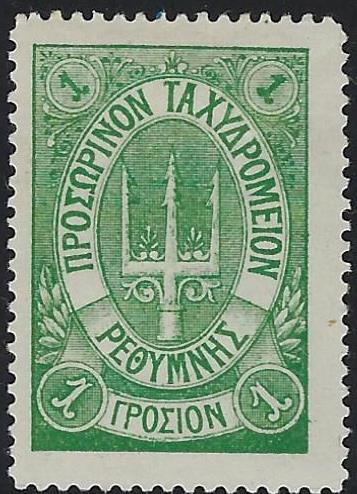Offices and States - Crete (RUSSIAN POST) Scott 18 Michel 6c
