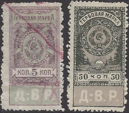 Cival War - Far East Republic Revenue stamps Scott 03