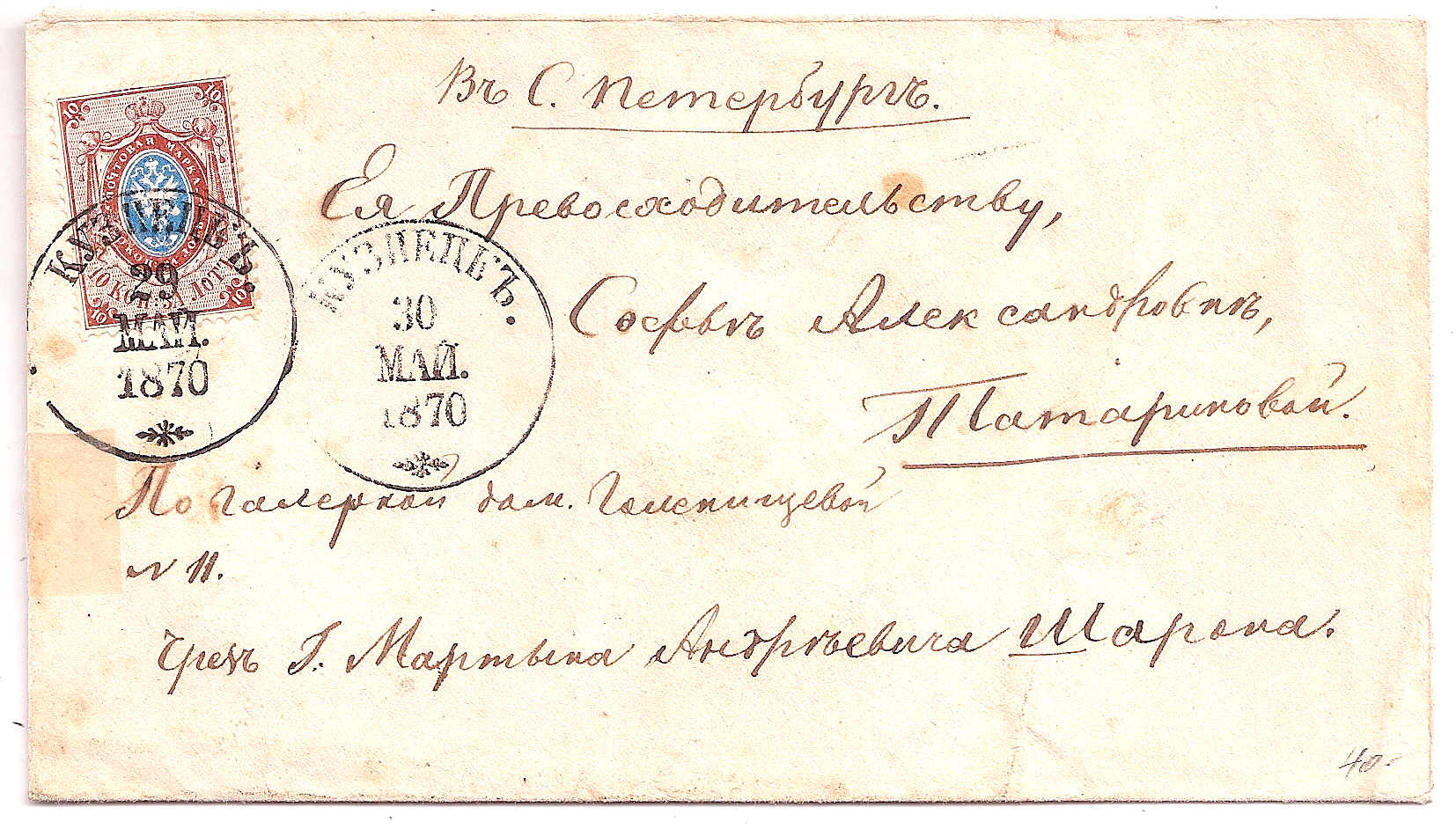 Russia Postal History - 1857-1917 1865 issue ( Without watermark) Scott 15