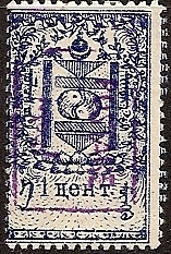 Russia Stamps Offices & States-Mongolia. MONGOLIA Scott 16
