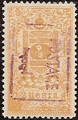 Russia Stamps Offices & States-Mongolia. MONGOLIA Scott 17