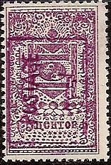 Russia Stamps Offices & States-Mongolia. MONGOLIA Scott 18