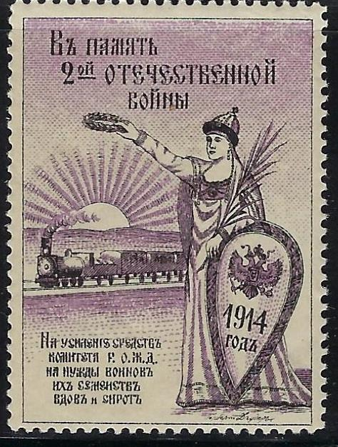 Russia Specialized - Postal Savings & Revenue Charity stamps Scott 6