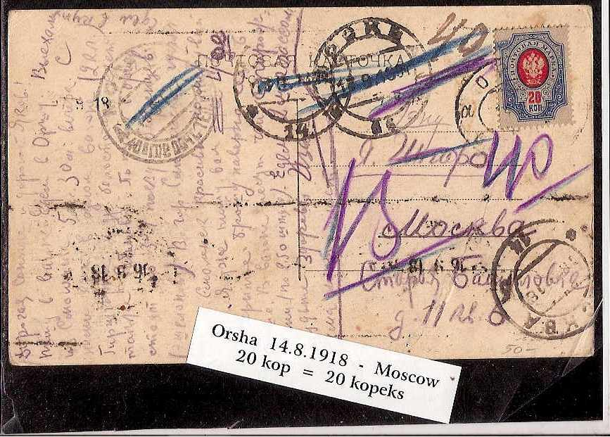 Russia Postal History - Soviet Federation Republic RUSSIAN SOVIET FEDERATED REP. Scott 1918