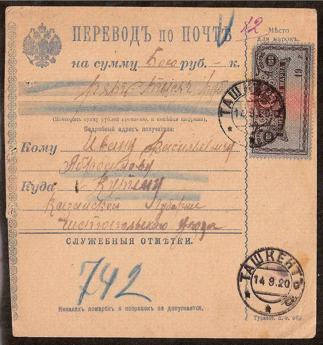 Russia Postal History - Soviet Federation Republic RUSSIAN SOVIET FEDERATED REP. Scott 1920