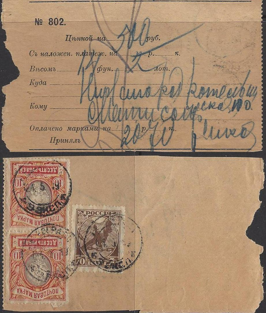 Russia Postal History - Soviet Federation Republic RUSSIAN SOVIET FEDERATED REP. Scott 1919