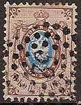 Russia Specialized Stamps-Imperial Russia 1857 - 1917 Circular cancel Scott 8.52.circular Michel 5