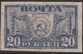 Russia Specialized - Soviet Republic 1921 First definitive issue Scott 180b Michel 154Y