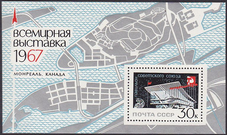 Russia-Soviet Republic Stamp Issues 1967-1975 YEAR 1967 Scott 3298 Michel BL45