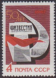 Russia-Soviet Republic Stamp Issues 1967-1975 YEAR 1967 Scott 3308 Michel 3331