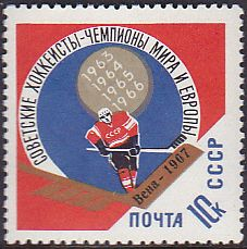 Russia-Soviet Republic Stamp Issues 1967-1975 YEAR 1967 Scott 3315 Michel 3335