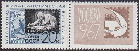Russia-Soviet Republic Stamp Issues 1967-1975 YEAR 1967 Scott 3331 Michel 3351I