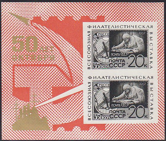 Russia-Soviet Republic Stamp Issues 1967-1975 YEAR 1967 Scott 3331a Michel BL47