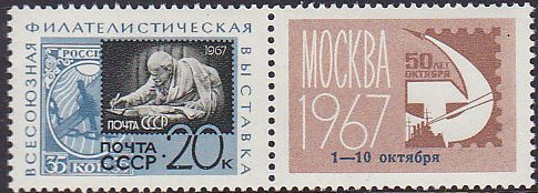 Russia-Soviet Republic Stamp Issues 1967-1975 YEAR 1967 Scott 3331 Michel 3351II
