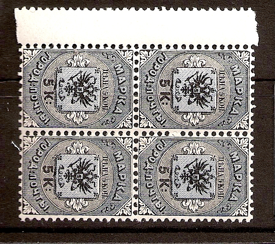 Russia Specialized Stamps-Imperial Russia 1857 - 1917 City Post Scott 11 Michel 8
