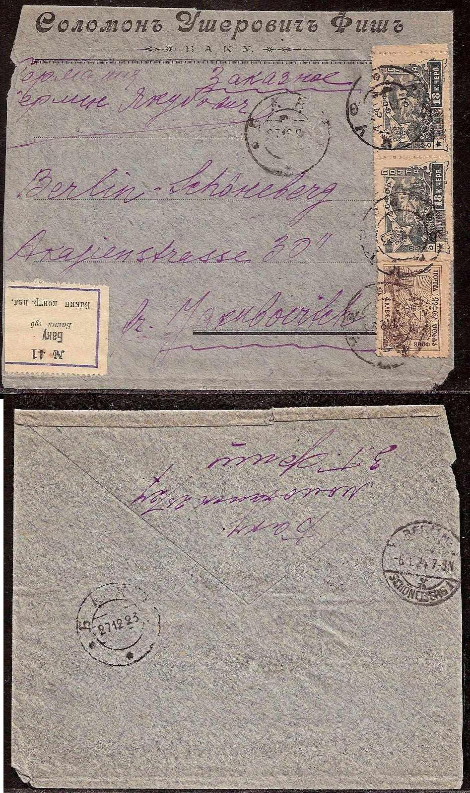 Russia Postal History - TRANSCAUCASIAN FEDERATED REPUBLICS TRANSCAUCASIAN FEDERATED REPUBLICS