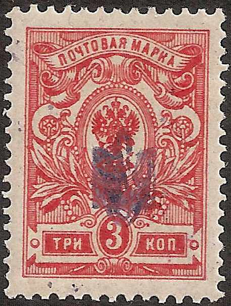 Ukraine Specialized - Poltava Violet overprint Scott 10p
