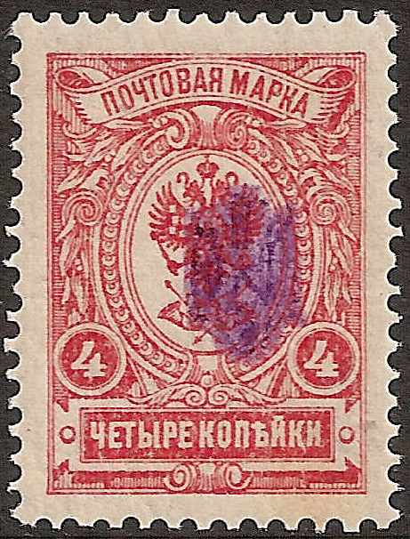 Ukraine Specialized - Poltava Violet overprint Scott 11p