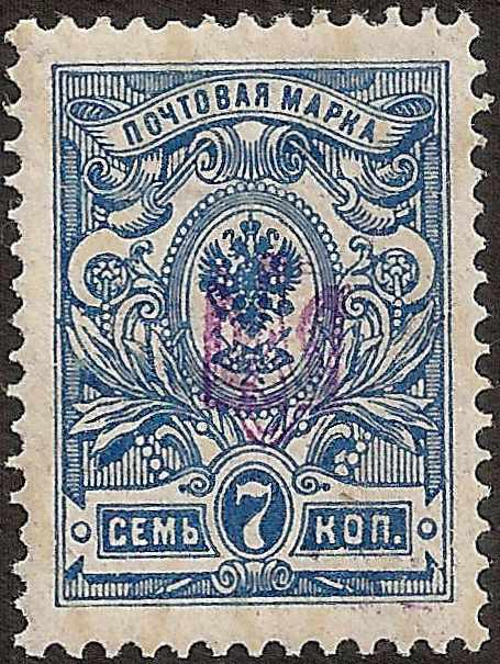 Ukraine Specialized - Poltava Violet overprint Scott 13p