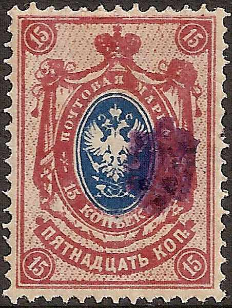 Ukraine Specialized - Poltava Violet overprint Scott 16p