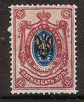 Ukraine Specialized - Poltava POLTAVA black overprint Scott 16q