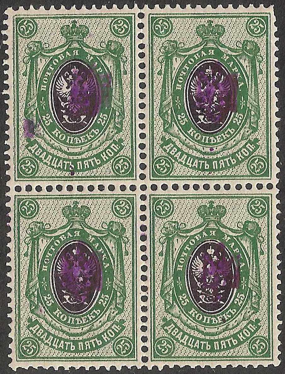 Ukraine Specialized - Poltava Violet overprint Scott 18p