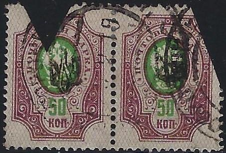 Ukraine Specialized - Poltava POLTAVA black overprint Scott 20q